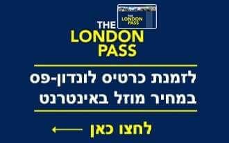 כרטיס הנחות לונדון - London pass
